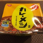 腹が減ったら、カレーメシ!食べてみた。