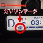 車の給油口の位置が運転席からわかる方法。レンタカーやカーシェア利用の際に。