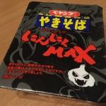 【ペヤングやきそば】にんにくMAX(マックス)食べてみた【ガーリック、パワーフード】
