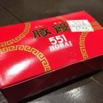 【551の豚まん】関西グルメ、「551の豚まん」は絶対食べるべき!