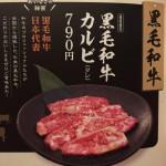 【焼肉】焼肉の牛角で絶対注文するべきお肉はただ一つ!