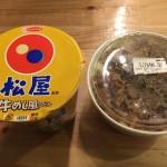 インスタント麺】松屋カップ麺・「牛めし風うどん」と本物の「牛めし」を食べ比べてみた。