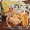 【セブンイレブン】冷凍食品 具付きつけ麺が想像以上に美味かった件