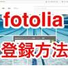 フォトリア(fotolia)の登録方法を画像付きでまとめてみた【ストックフォト】