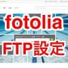 フォトリア(fotolia)のFTPアップロード設定方法を画像付きでまとめてみた Mac版【ストックフォト】