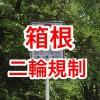 箱根ツーリングに注意!うっかり入ると違反切符!二輪規制区間を解説します。