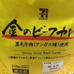 セブン 金のビーフカレーを食べてみた。レトルトカレーで398円の価値はあるのか?