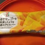 セブン マンゴーアイスを食べてみた感想。