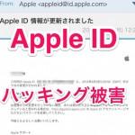 Apple ID(アップルID)が不正利用(ハッキング)された!解決までの流れと事前準備まとめ